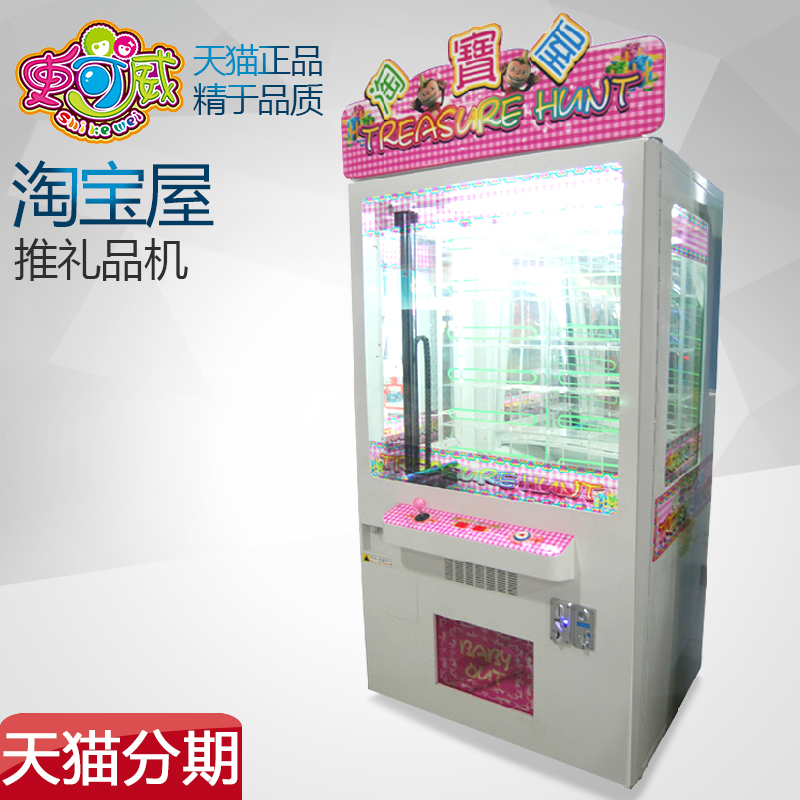 A history of viagra taobao house push pushing music video game coin vending machine gift machine export large game consoles