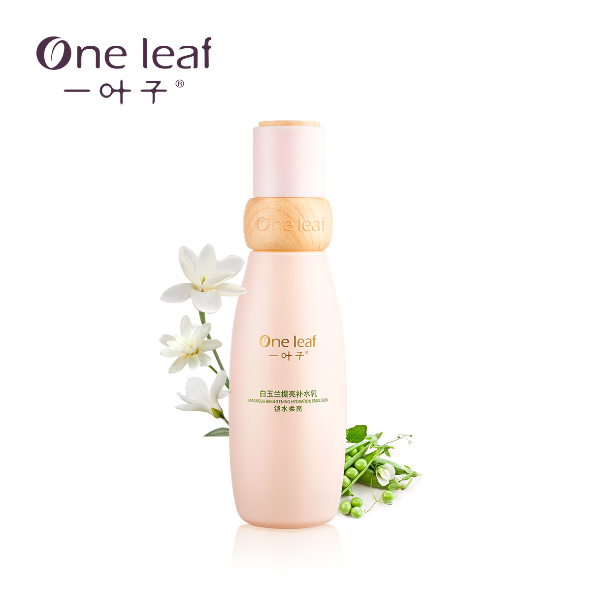 A leaf magnolia milk moisturizer brightens the complexion brighten replenishment essence moist thin skin lotion genuine counter china