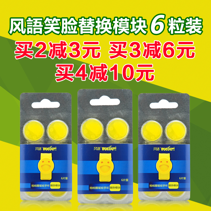 A second generation of wind whispers mosquito repellent bracelet replacement module smiling face pops circle drive mosquito repellent film tablets 6 tablets Dress free shipping