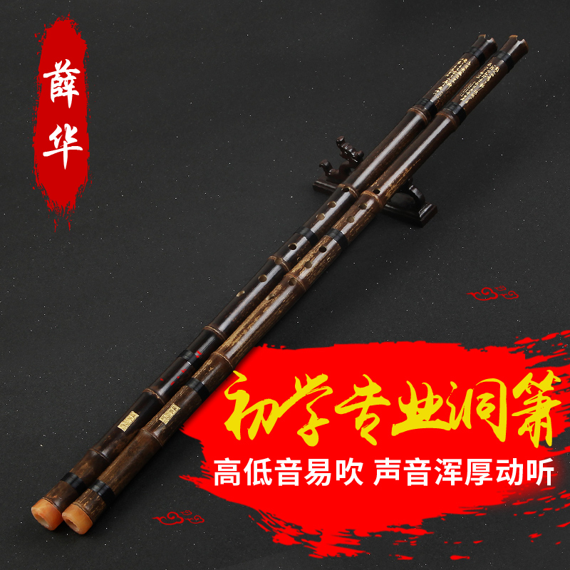 [] A section schaeffer shichiku xiao xiao xiao xiao eight hole flute tin g tune musical instruments beginner students black White xiao