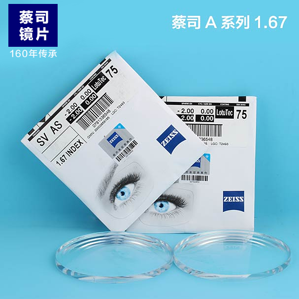 A series of zeiss 1.67 aspheric lotus film resin lenses a67 plus green film myopia lens