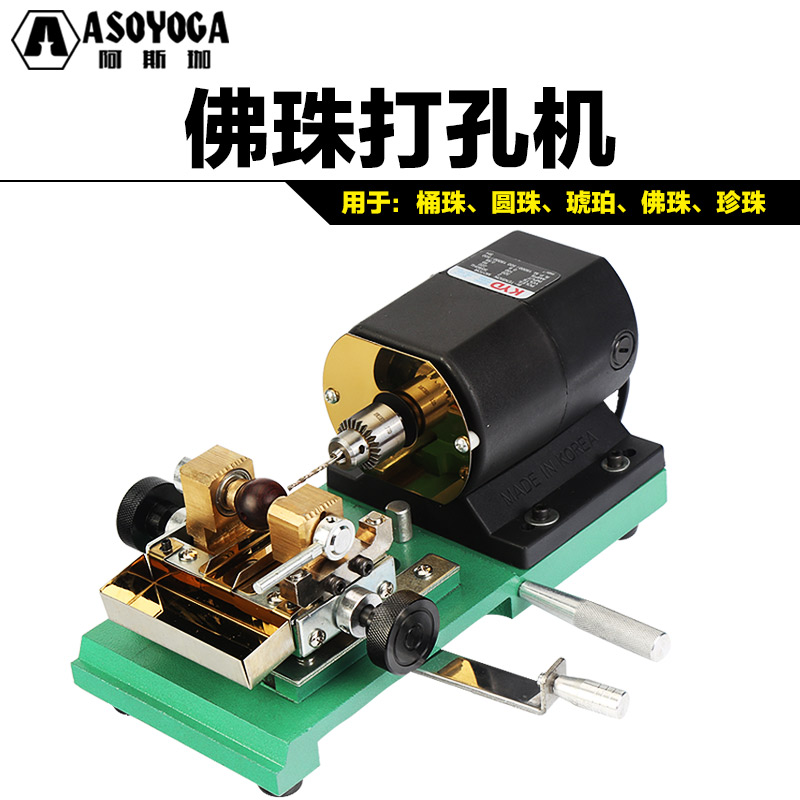 A sijia beads drilling machine stepless speed pearl beads wooden beads drilling machine drilling machine drilling machine drilling machine Three holes drilled