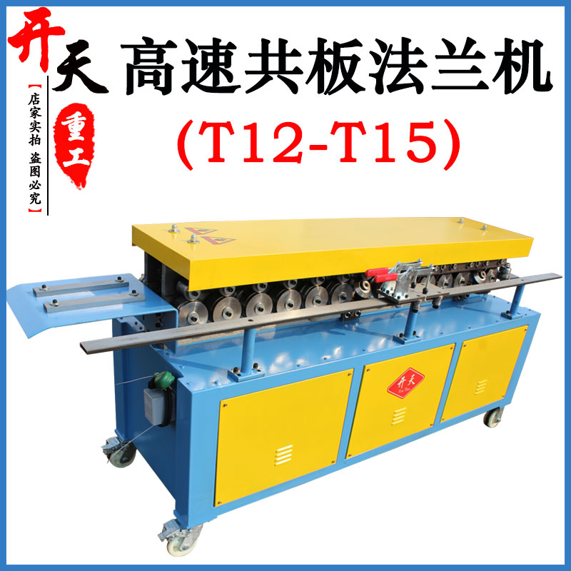 [] A total of flange plate ktzg machine speed a total of flange plate machine total of flange plate briquetting machine