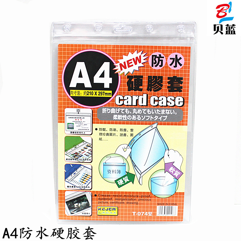 A4 a4 hard plastic card sets hard plastic cover sheet protectors card bag sets of documents 55 wire through the brightness good