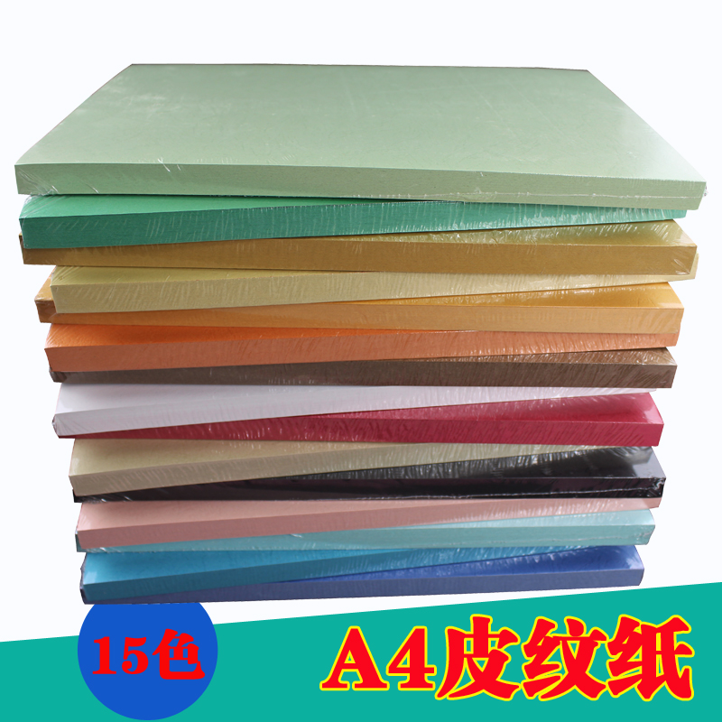 A4 color 230 kepi textured paper a4 paper clouds cover paper jams thick dark pattern sided color poster paper