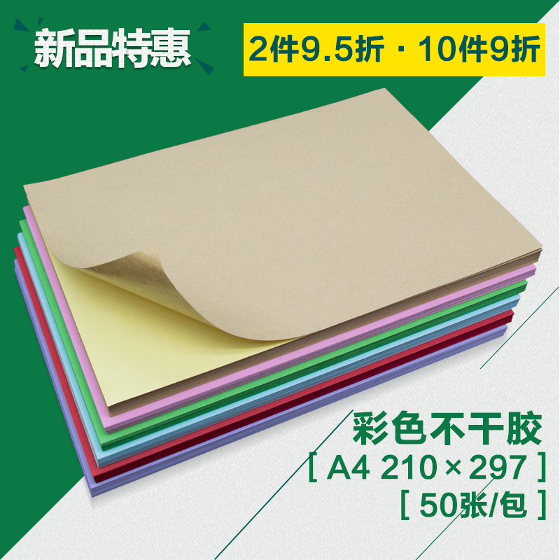 A4 color stickers printing kraft paper adhesive matte paper micro letter dimensional code does not label sticker adhesive stickers 50 zhang