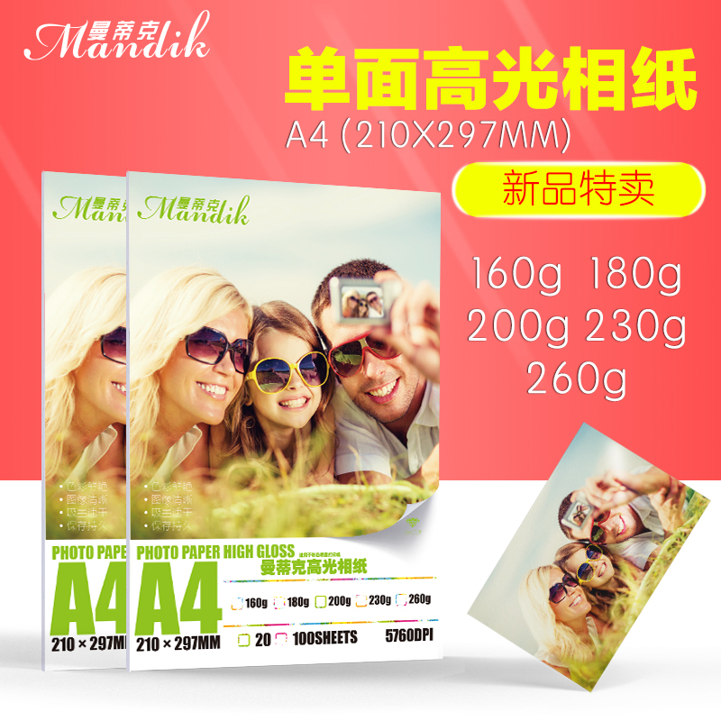 A4 glossy photo paper 160 grams 180 grams 230 grams 260 grams inkjet printing photo paper wholesale 6 inch 7 inch 5 inch