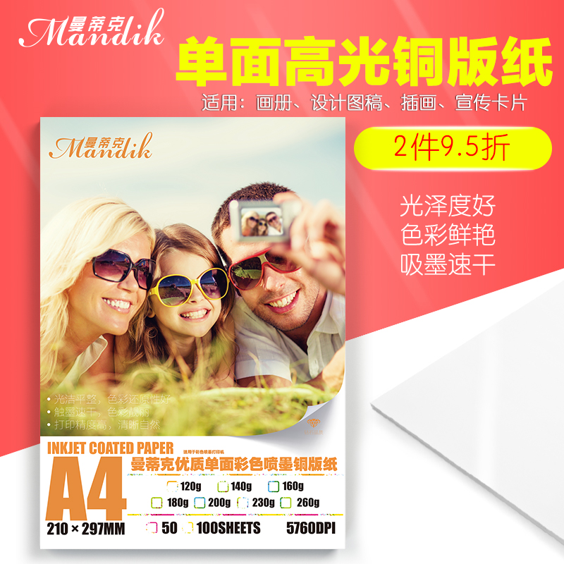 A4 glossy photo paper 260 grams 200 grams sided coated inkjet inkjet coated paper 160g 230 grams