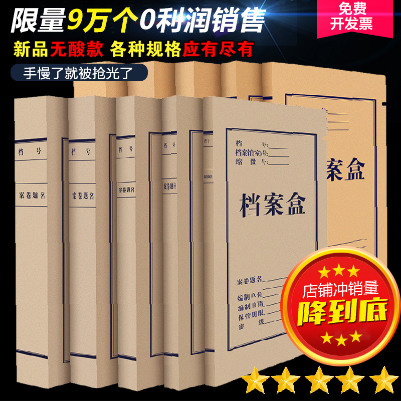 A4 kraft paper file boxes 1cm2cm3cm4cm5cm6cm 6cm centimeters acid data file box file box office supplies