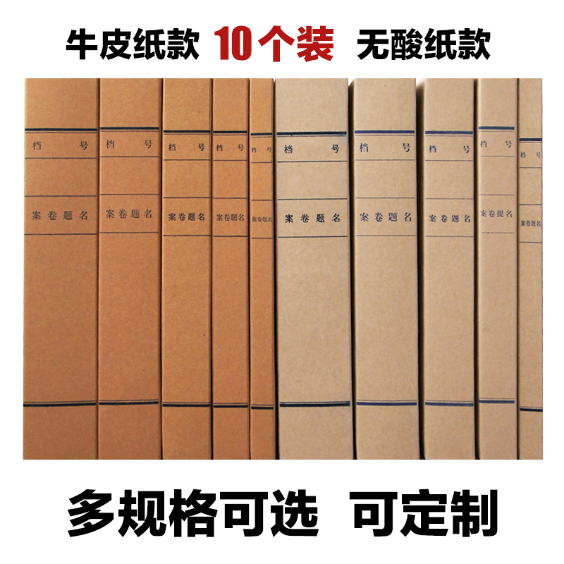 A4 kraft paper file boxes 2cm4cm5cm6cm8 loone acid paper file box file box office supplies wholesale custom