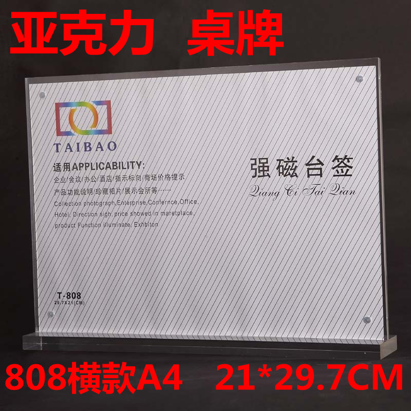 A4 magnetic taiwan signed acrylic crystal taiwan signed pop display card magnetic taiwan taiwan card table card 21*29.7 transverse