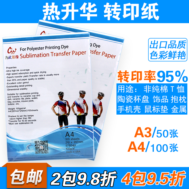 A4 sublimation ink sublimation thermal transfer paper transfer paper a3 paper plates paper baking cups of non cotton t-shirt heat transfer printing Paper