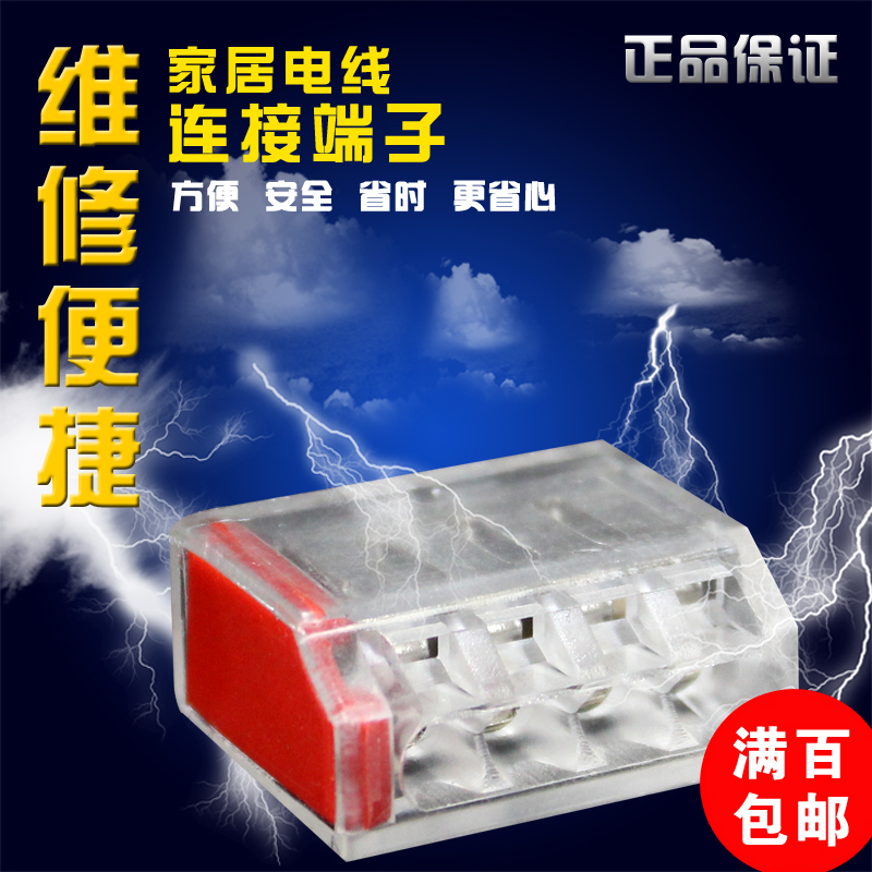 A44 terminal building wire connector wire connector terminals 4 hole hard wire 0.75-6 square