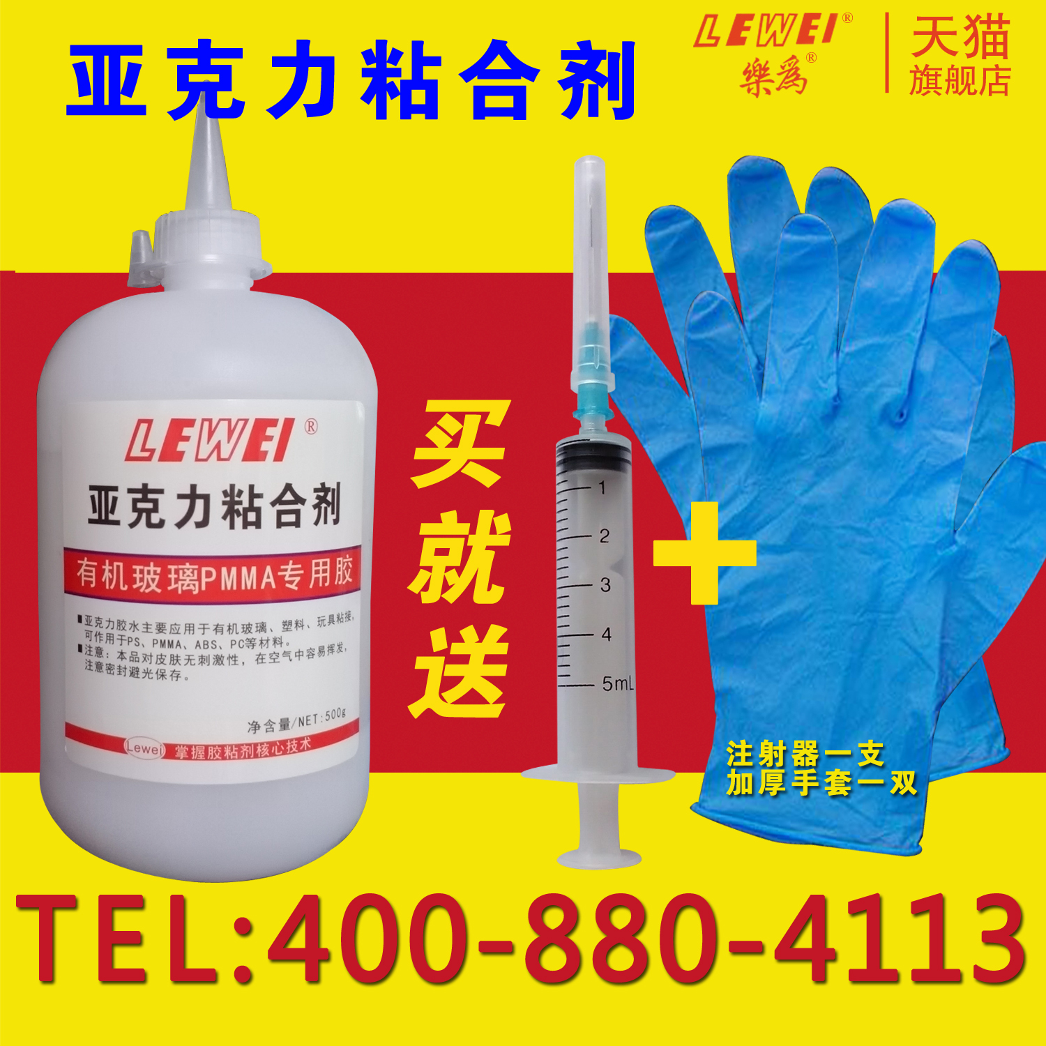China Clear Acrylic Glue, China Clear Acrylic Glue Shopping Guide ...
