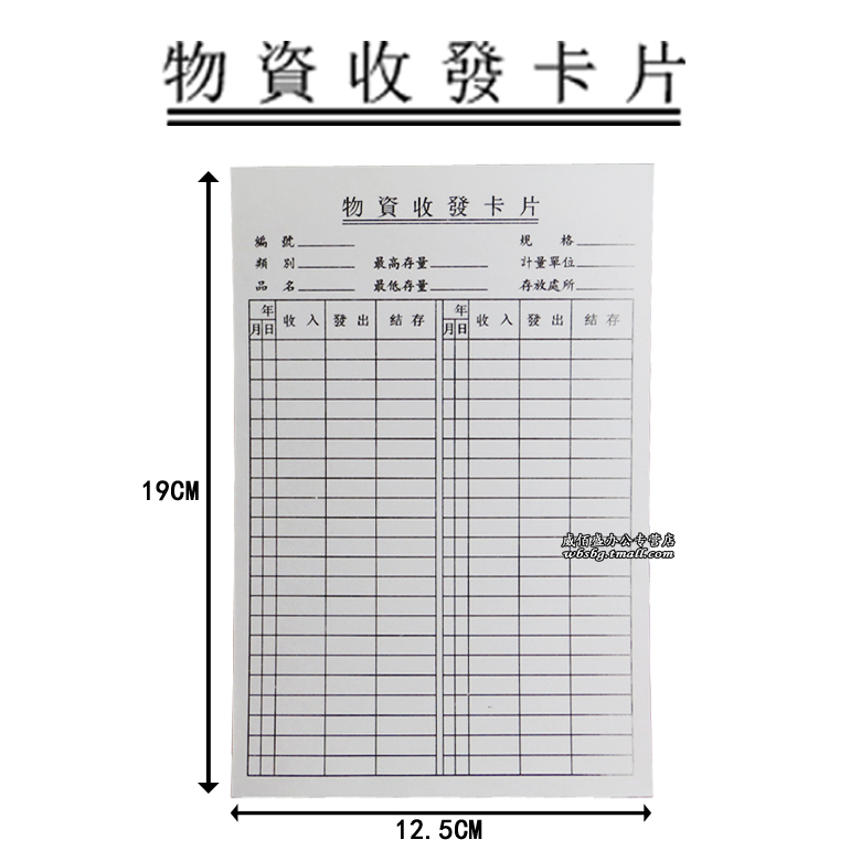 Access card materials warehouse card material goods transceiver card sided warehouse warehouse warehouse inventory card material card 90 zhang