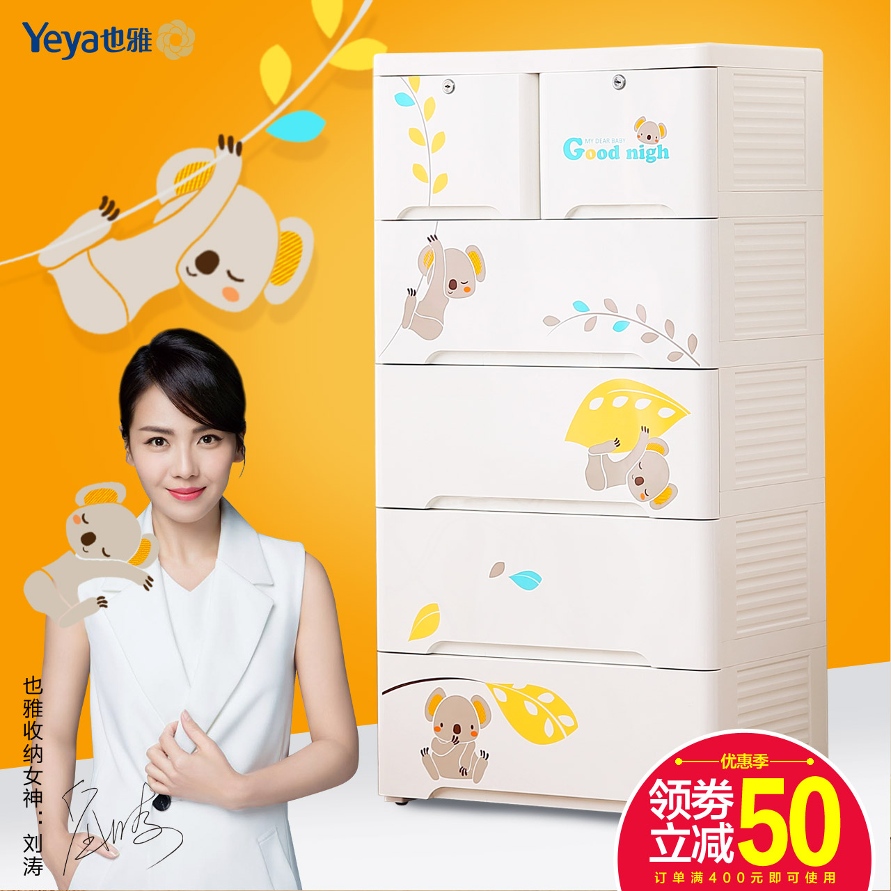 Accor also yeya drawer baby cartoon plastic children's wardrobe storage cabinets lockers chest of drawers chest of drawers