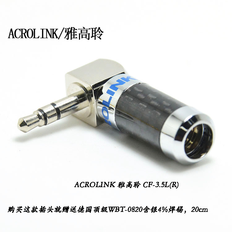 Accor masters acrolink cf-3.5l (r) were5mm carbon rhodium plated 5mm headphone plug welding head free shipping