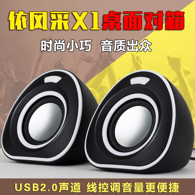 According to the style of x_1 usb2.0. desktop multimedia notebook computer audio portable mini speaker subwoofer