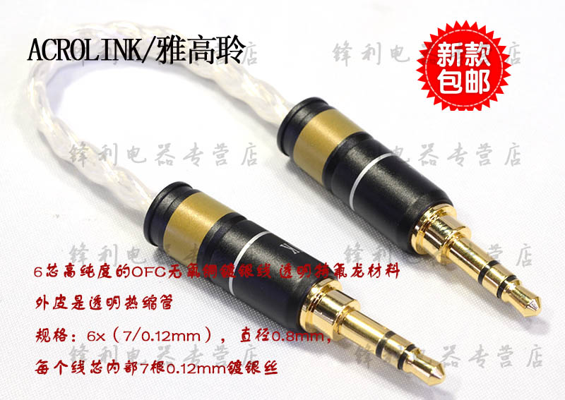 Acrolink/accor masters were5mm amp dedicated line fever on record line 5mm wire audio cable free shipping