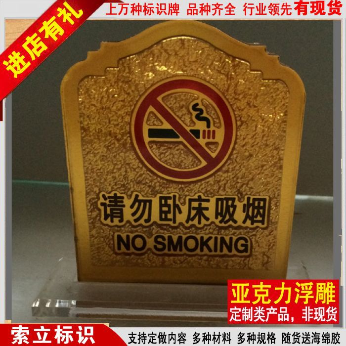 Acrylic relief upscale hotel goodnight do not smoke cards customized number plate restaurant table card table card to reserve a seat card table