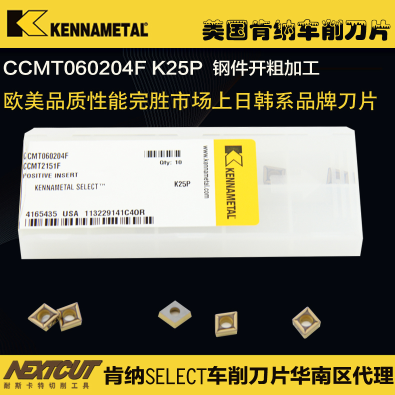 Acting us kennametal car blade boring blade ccmt060204f k25p roughing steel car blade