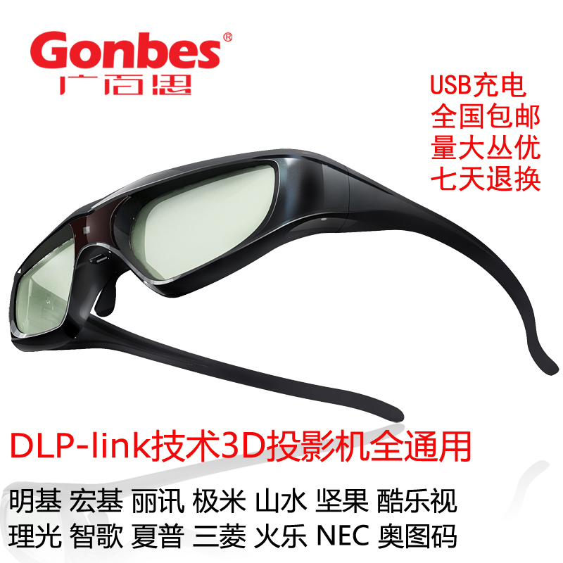 Active shutter dlp-link 3d glasses acer projector cool tv nuts g1 pole m macwilliams/h1 Benq