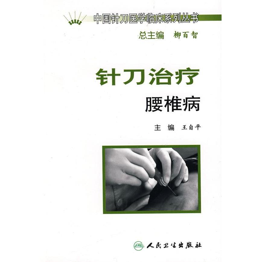 Acupotome lumbar disease/china acupotomology clinical series of books selling books tcm