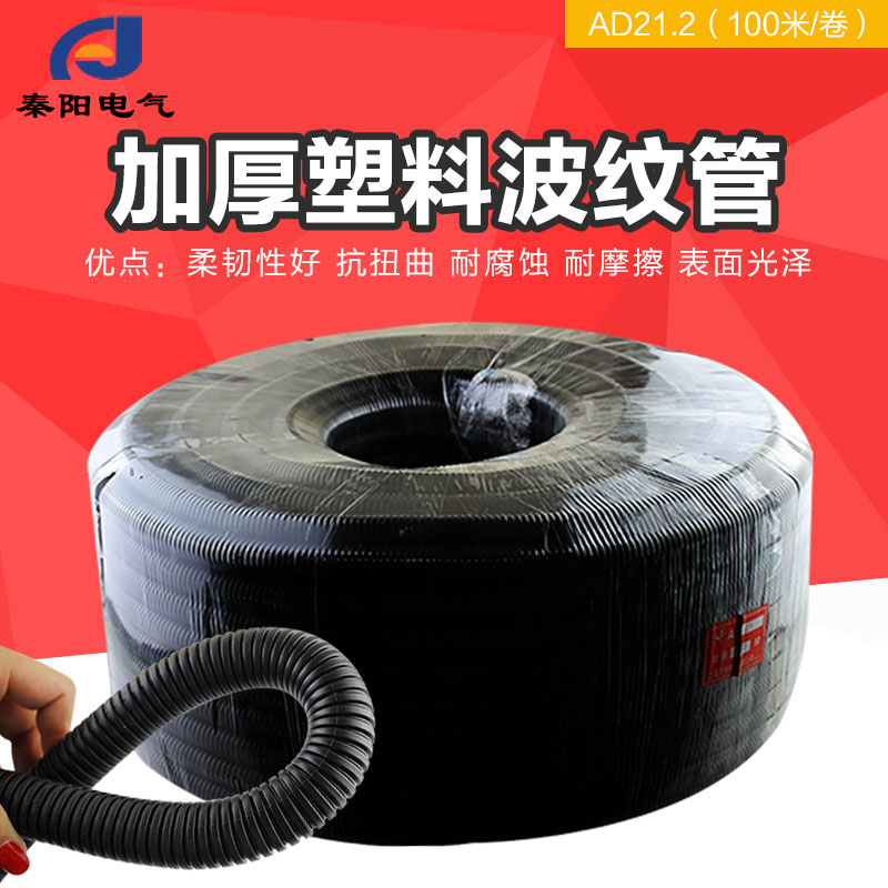 Ad21.2 corrugated plastic pipe pe hose pp waterproof nylon pa hose threading wire and cable protection tube 100 m