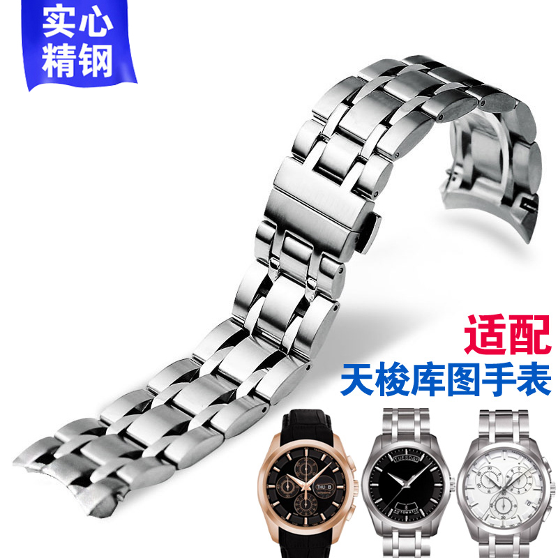 Adaptering accessories 1853 steel strap steel strap tissot tissot tissot library map t035 leather strap watch chain