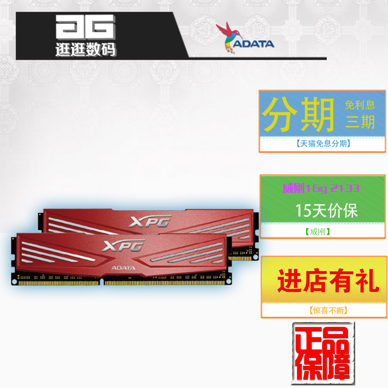 Adata/adata red 16g 2133 ddr3 desktop memory game veyron 8g * 2 sets