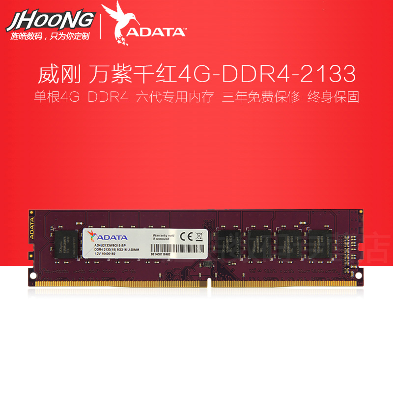 Adata/data colorful 4g ddr4 desktop computer memory 2133 gb single strand