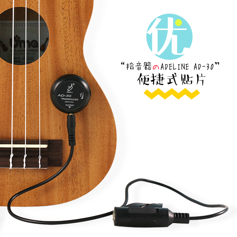 Adeline ad-30 classical/folk guitar pickups erhu zither ukulele pickup