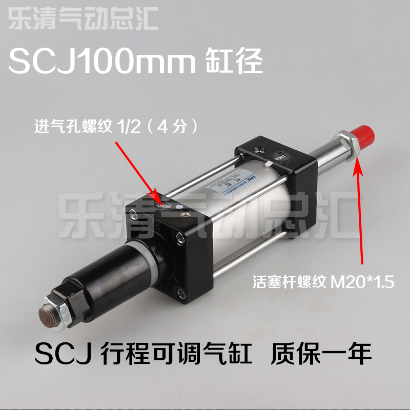 Adjustable stroke cylinder scj100 * 25/50/75/100/125/150/200-30/50/100-s