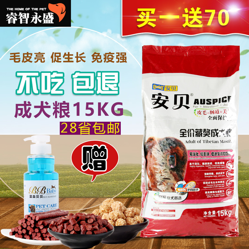 Adult dog food annobón imber tibetan mastiff tibetan mastiff tibetan mastiff special dog food adult dog food 15kg large dog food 30 kg