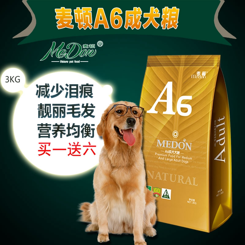 Adult dog food madden madden a6 adult dog food bin taidi your natural dog food adult dog food natural dog food free shipping
