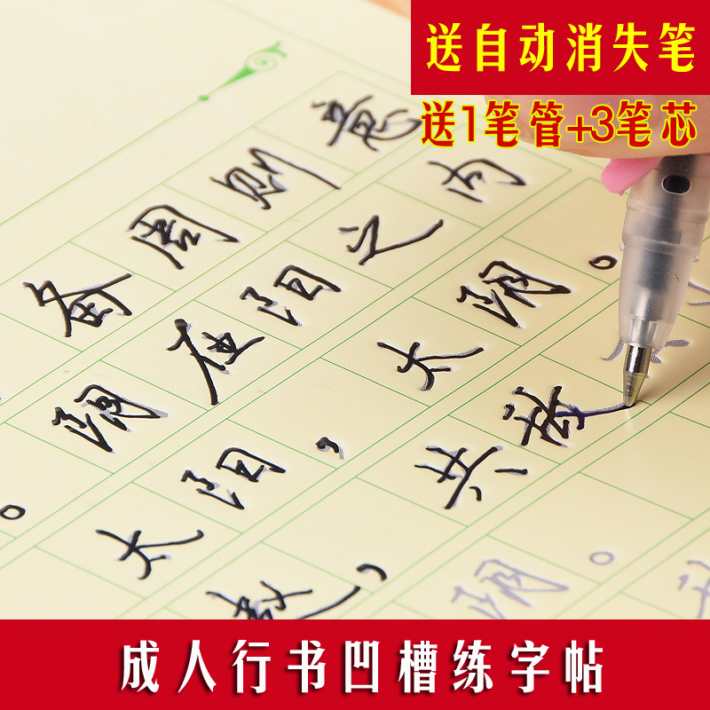 Adult fame groove calligraphic pen calligraphy practice copying miaohong copybook ancient poetry xing kai express delivery pen disappear