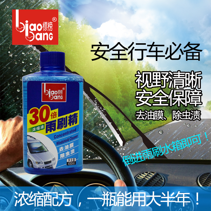 Advertised 30 times concentrated wipers fine wiper water to film insects traces clean car antifreeze glass of water 450 ml
