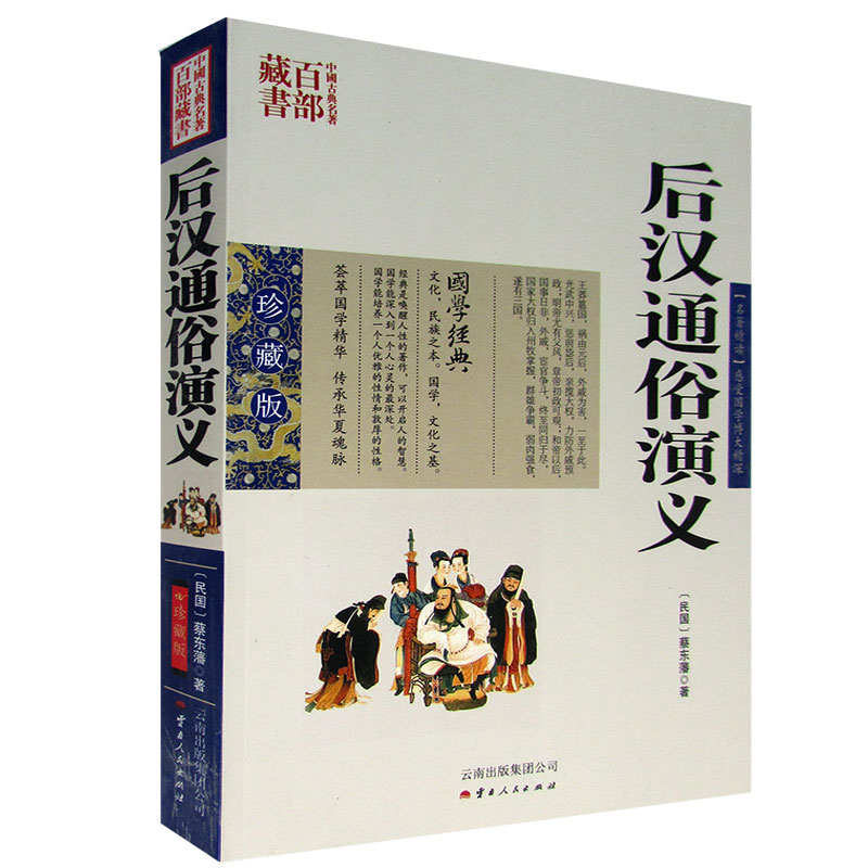 Buy After Shipping Color Collectors Edition Cai Dongfan Popular