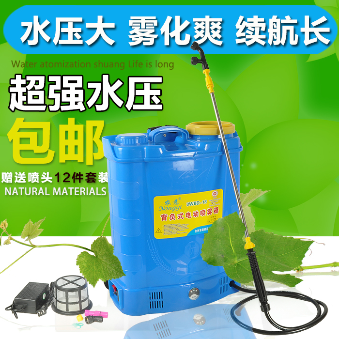 Agroatomizer 18l electric sprayer agricultural pesticide spraying machine fight drugs epidemic disinfection machine