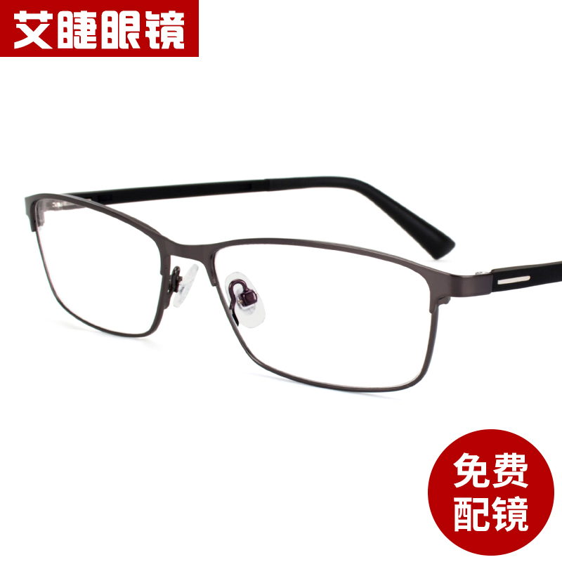 Ai ai optociliary titanium alloy titanium frames male myopia frame metal business full frame glasses frame myopia ultralight finished with Mirror