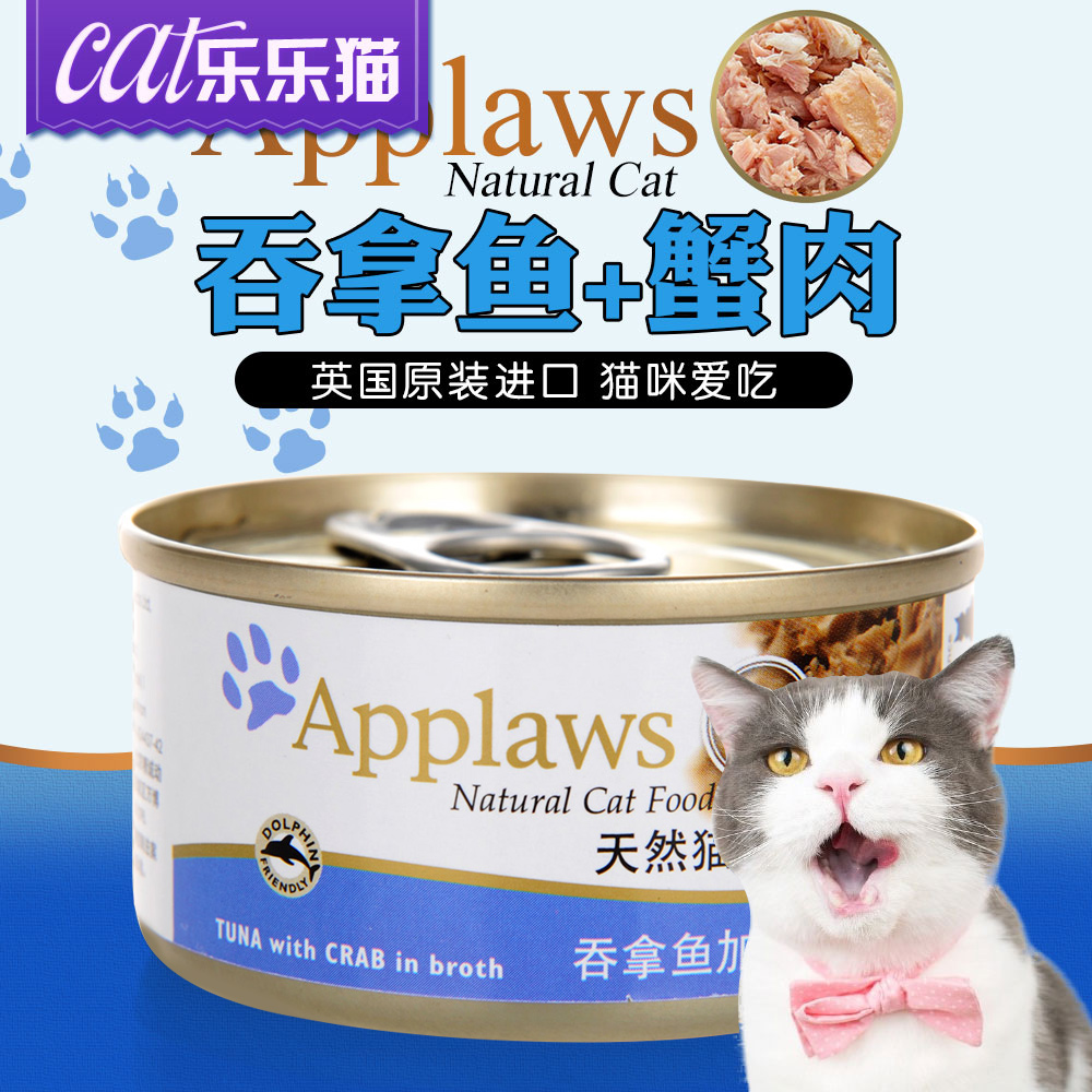 Ai pushi natural cat canned tuna crab flavor thailand imported canned cat cat pet cat snacks 70g