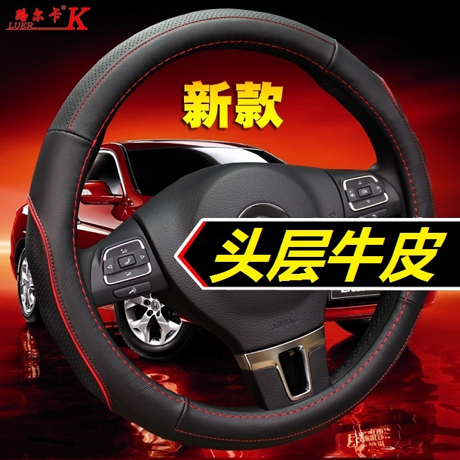 Ai ruize 7 steering wheel cover steering wheel cover 2014 new chery yi ruize 7 special leather steering wheel cover leather grips