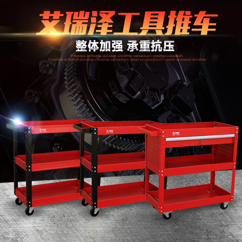Ai ruize auto repair tool trolley car three multifunction hardware kit car repair auto parts turnover vehicles