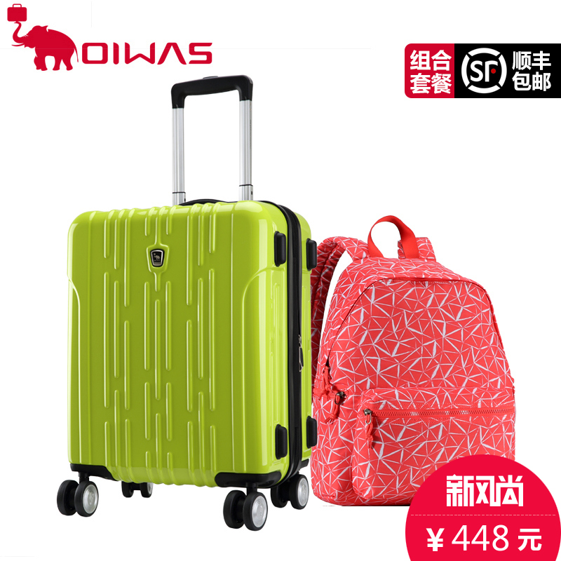 Ai shi 20 inch 24 inch combination travel hard case luggage trolley backpack travel backpack schoolbag wave packet