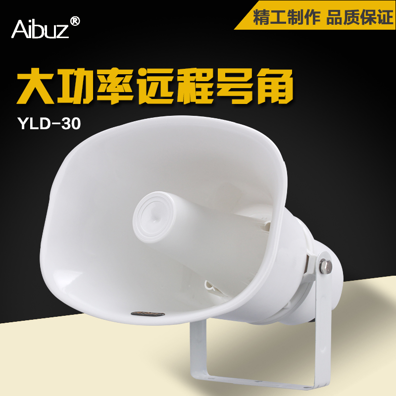 Aibuz YLD-30 w waterproof outdoor horn tweeter horn speaker speaker campus plaza factory