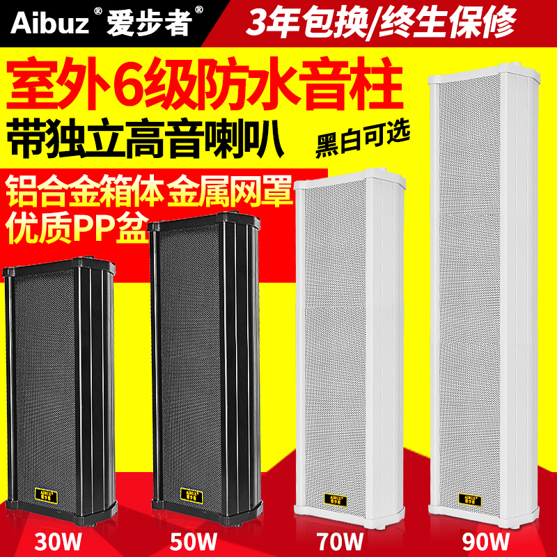 Aibuz yld-920 outdoor outdoor waterproof frets constant pressure wall speaker public broadcasting stereo speakers