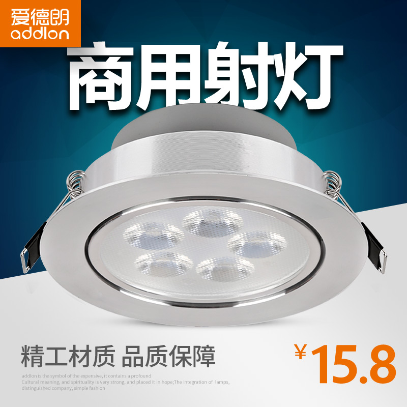 Aide lang led ceiling spotlights a full bore section can lamps high power ceiling light clothing shop
