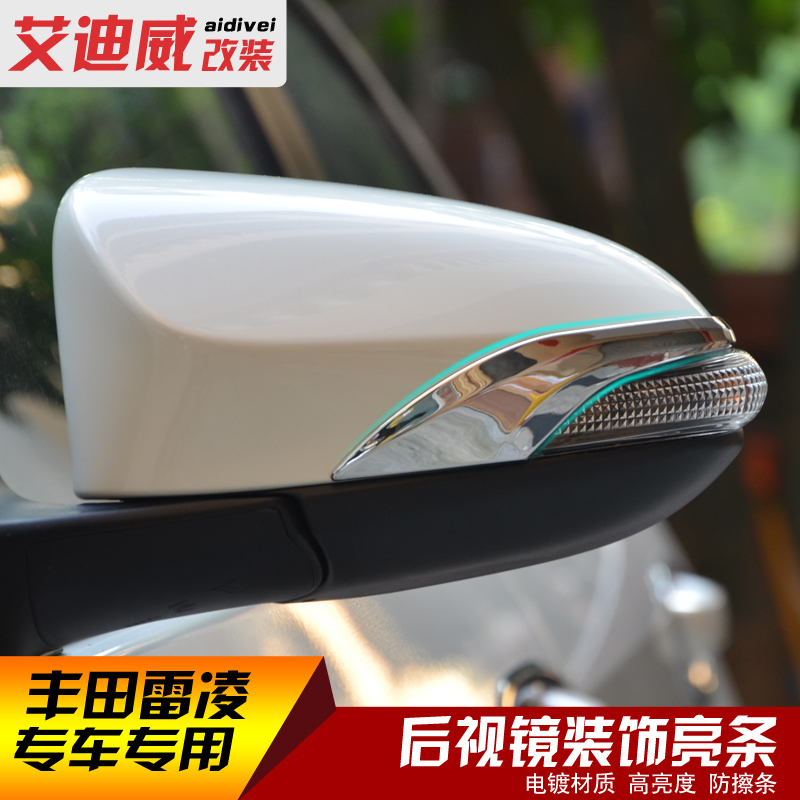 Aidi wei dedicated toyota ralink new corolla modified plating side mirror cover rearview mirror rearview mirror trim highlight bar
