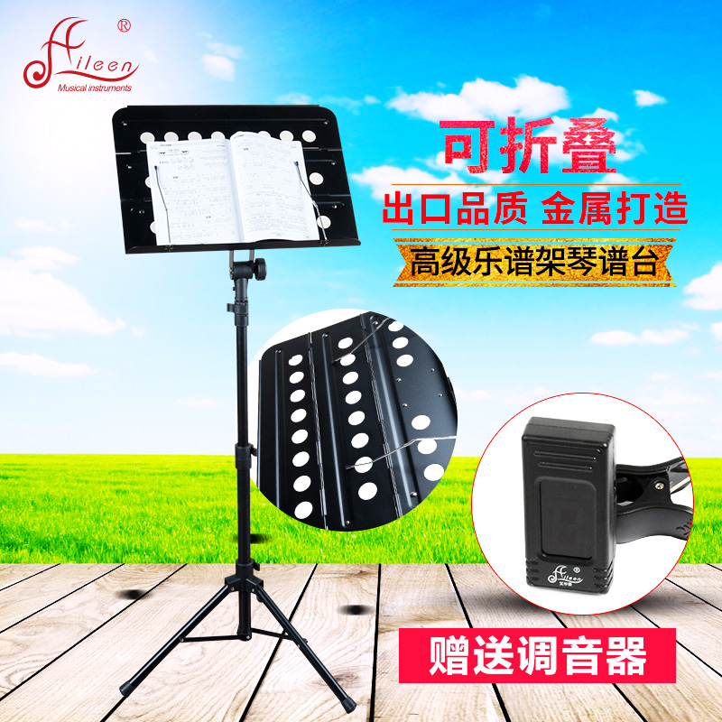 Aileen ayel tone senior folding music stand can lift scores stand guitar zither violin spectrum taiwan