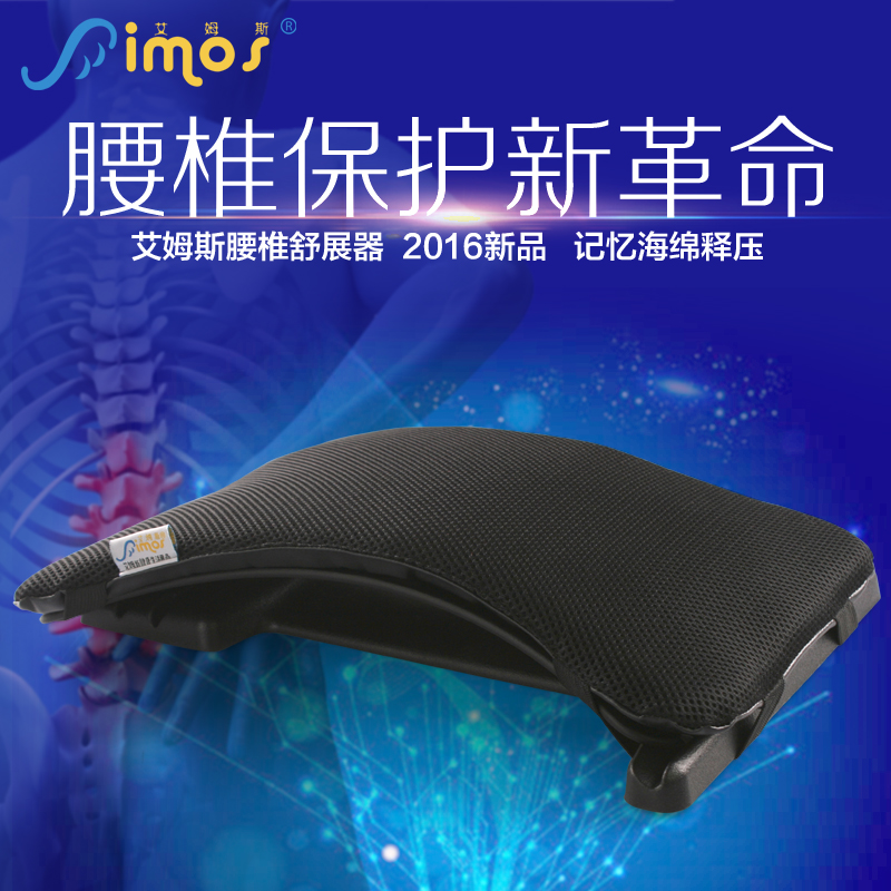 Aimos/ames low back pain lumbar spine stretch rest is soothing back chiropractic rehabilitation lumbar curvature